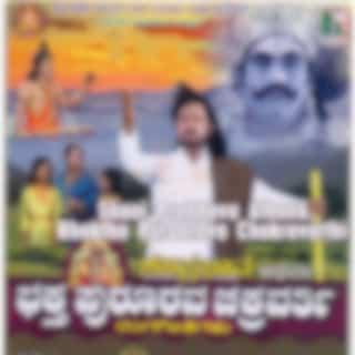 Shani Prabhava Athava Bhaktha Puroorava Chakravarthi