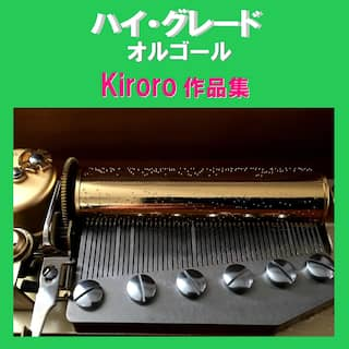 A Musical Box Rendition of High Grade Orgel Kiroro