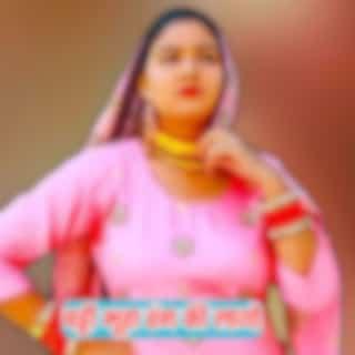 Chaddi Bhura Rang Ki Layo