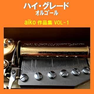 A Musical Box Rendition of High Grade Orgel Aiko Vol. 1