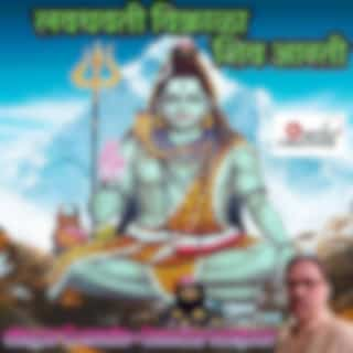 Lavthavti Vikrala Shiva Aarti