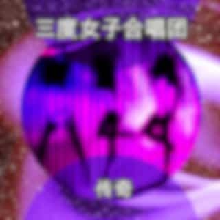 传奇 (Rerecorded)