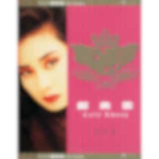 Zhen Jin Dian - Cally Kwong