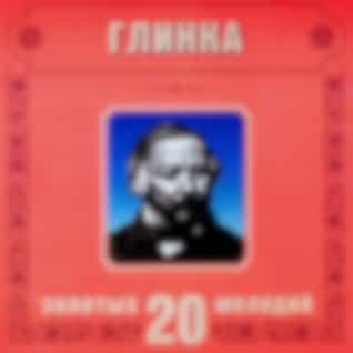 Mikhail Glinka. 20 Golden Melodies In Modern Processing