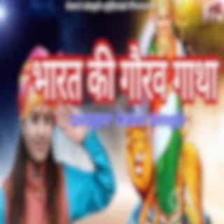 Bharat Ki Gaurav Gatha