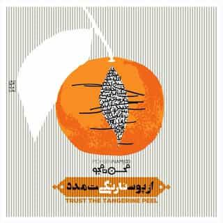 Trust the Tangerine Peel