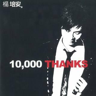 10, 000 Thanks...