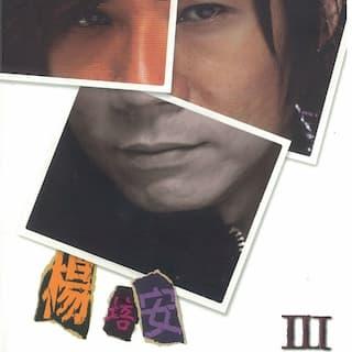 楊培安, Vol. 3
