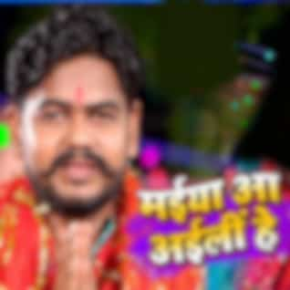 Maiya Aa Aaili He