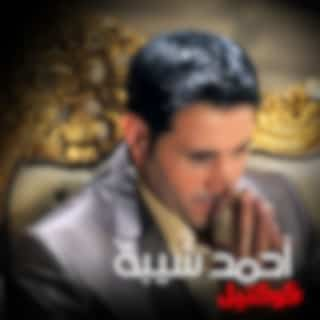 Ahmed Shiba Collection