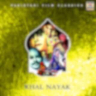Khal Nayak (Pakistani Film Soundtrack)