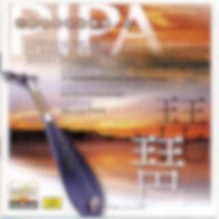 Chinese Music Classics of the 20th Century: Pipa II