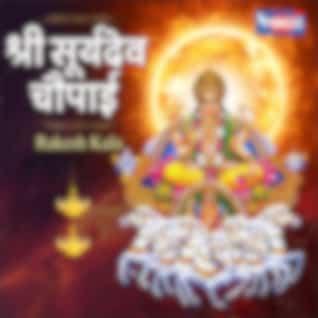Shri Surya Dev Chaupai