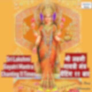 Sri Lakshmi Gayatri Mantra Chanting 11 Times