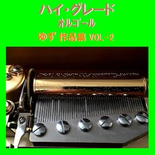 A Musical Box Rendition of High Grade Orgel Yuzu Vol. 2