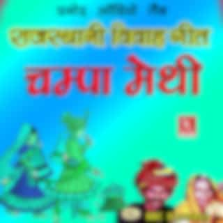 Rajasthani Vivah Geet Champa Methi