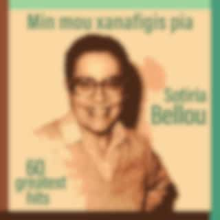 Min Mou Xanafigis Pia (Remastered)