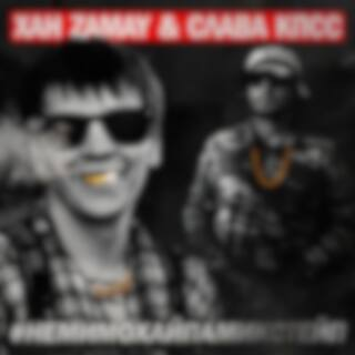 #НЕМИМОХАЙПА (Mixtape)