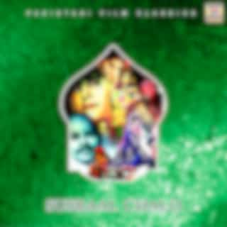 Susraal Chalo (Pakistani Film Soundtrack)