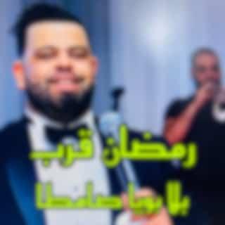 Ramdane Garab Bla Bouya Samta