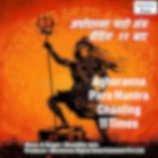 Aghoranna Paro Mantra Chanting 11 Times