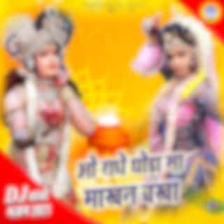 Oh Radhe Thoda Sa Maakhan Chakkha