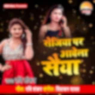 Sejiya Par Awela Saiya