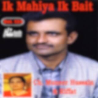 Ik Mahiya Ik Bait, Vol. 134 - Pothwari Ashairs