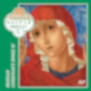 Russian Christian's Songs, Vol. 4