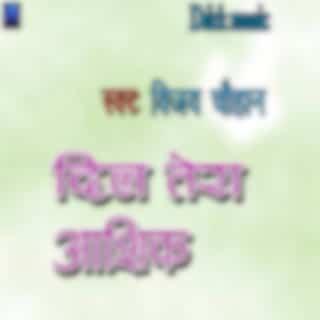 Dil Tera Ashik