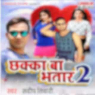 Chhakka Ba Bhatar, Vol. 2