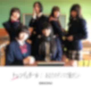 Trendy Girl/Anata No Dance De Sawagashii