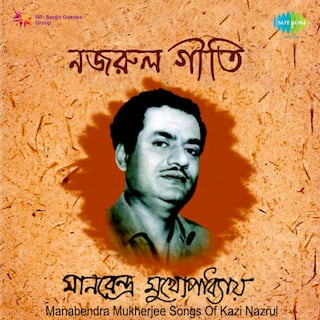 Manabendra Mukherjee Songs of Kazi Nazrul