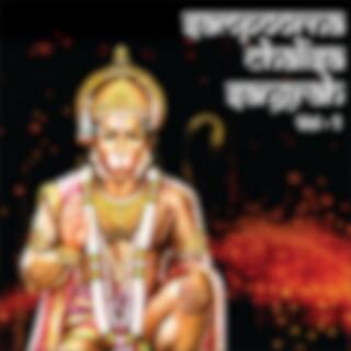 Sampoorna Chalisa Sangrah , Vol. 1