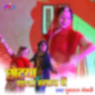 Chhotya Thara Byav Me