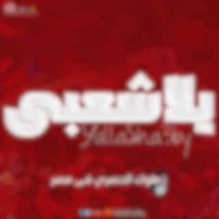 Yalla Sha3by vol 12