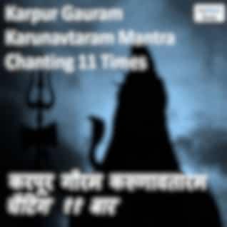 Karpur Gauram Karunavtaram Mantra Chanting 11 Times