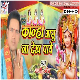 Khana Aasu Na Dhek Paye