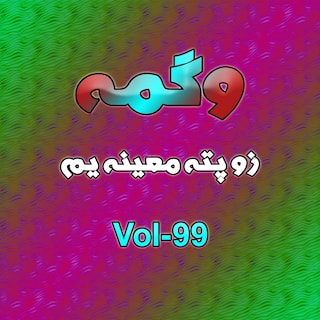Zow Pata Maina Yaam, Vol. 99