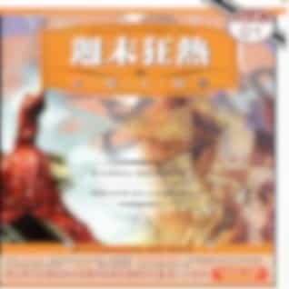 週末狂熱 音樂大師 25 經典01 (Meditation Yoga Music)