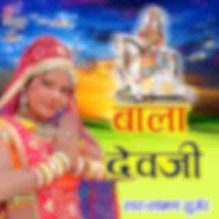 Bala Devji