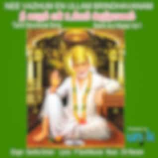 Nee Vazhum En Ullam Brindhavanam (Bakthi Arul Maalai, Vol. 1)