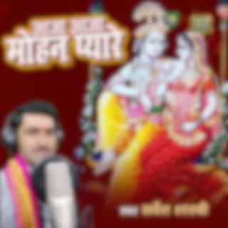 Aaja Aaja Mohan Pyare