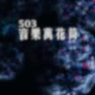 503音乐万花筒