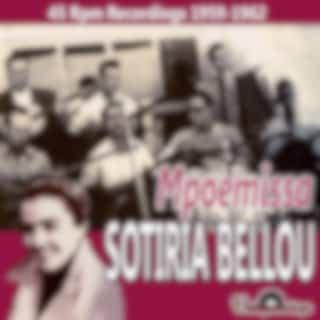 Mpoemissa: 45 Rpm Recordings 1959-1962