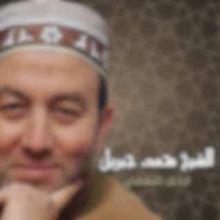 Erham Daafy (Live)