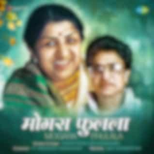 Mogara Phulala (Nirupan) - Single