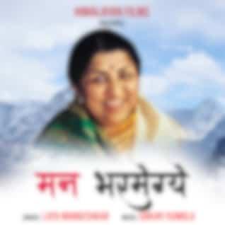 Man Bharmege