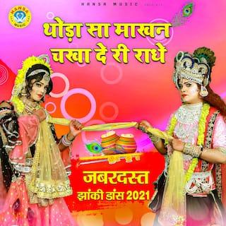 Thoda Sa Maakhan Chakha De Ri Radhe - Single