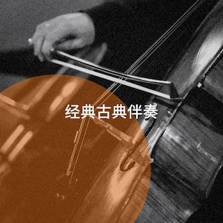 经典古典伴奏